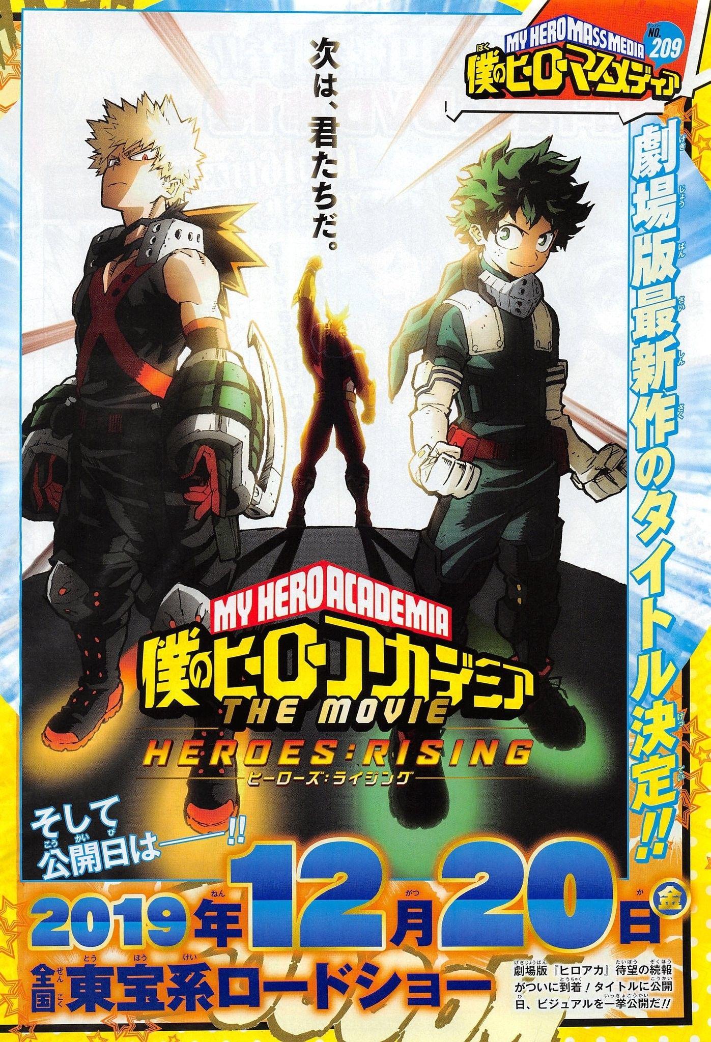 My Hero Academia The Movie Heroes Rising New Key Visual It Opens December 20th In Japan Hero My Hero Hero Movie