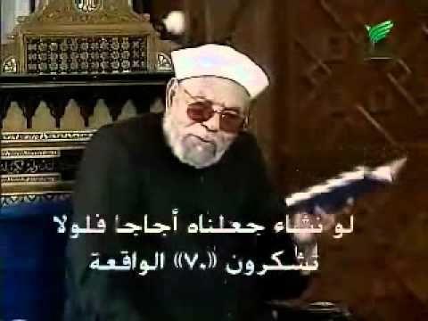 تفسيرسورة الواقعة كاملة للشيخ محمد متولي الشعراوي Mens Sunglasses Five Star My Love