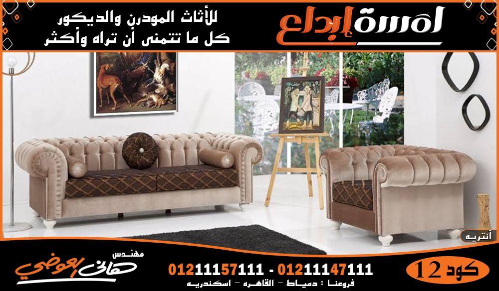 احدث انتريهات انتريهات مودرن جديده2020 2021 Home Decor Decor Furniture