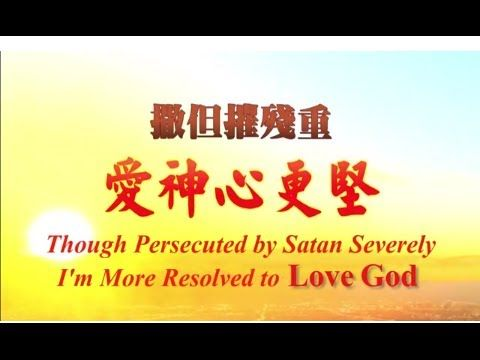 "Eastern Lightning Micro Film ""Though Persecuted by Satan Severely  I'm M..."