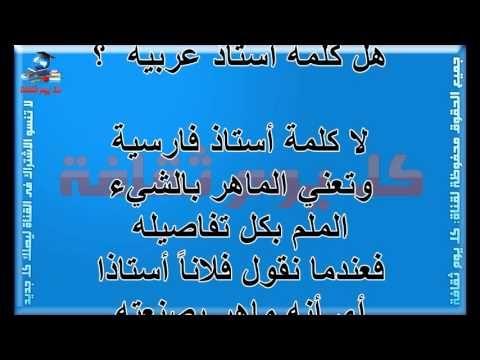 معلومات عامة ما اصل كلمة استاذ هل كلمة أستاذ عربية Education
