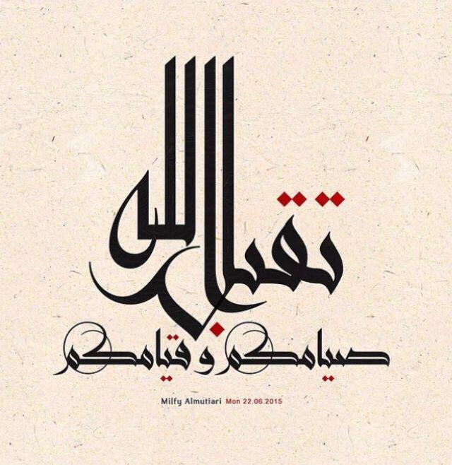 تقبل الله صيامكم Islamic Calligraphy Painting Calligraphy Painting Islamic Art