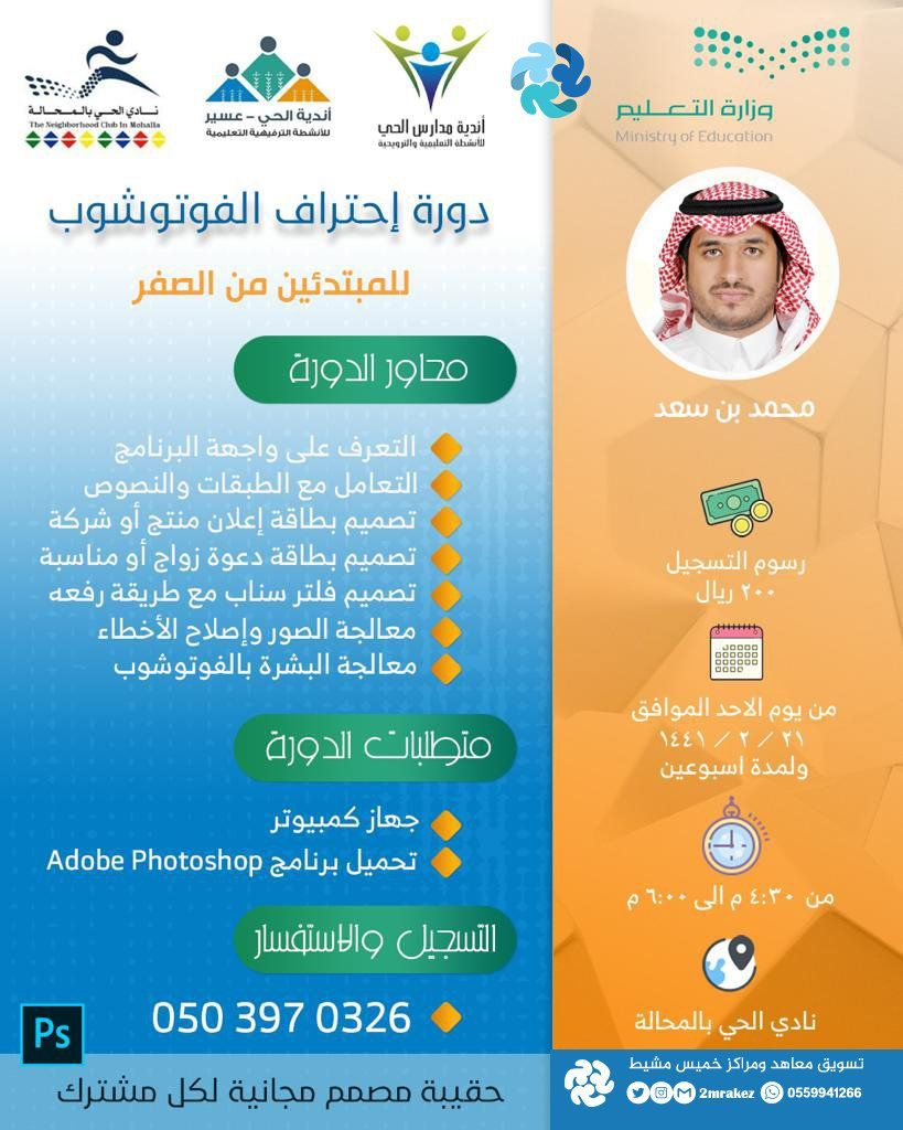Pin By معاهد ومراكز خميس مشيط On Https Twitter Com 2mrakez Ministry Of Education Twitter Sign Up Make It Yourself