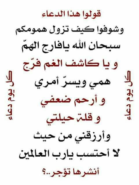 Pin By Koky Aa On حب الله Islamic Quotes Islam Hadith Arabic Quotes