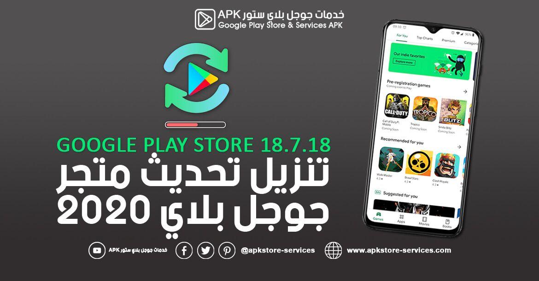 تحديث وتنزيل متجر قوقل بلاي 2020 تنزيل Gogole Play Store 18 7 18 Google Play Store Google Play World Information