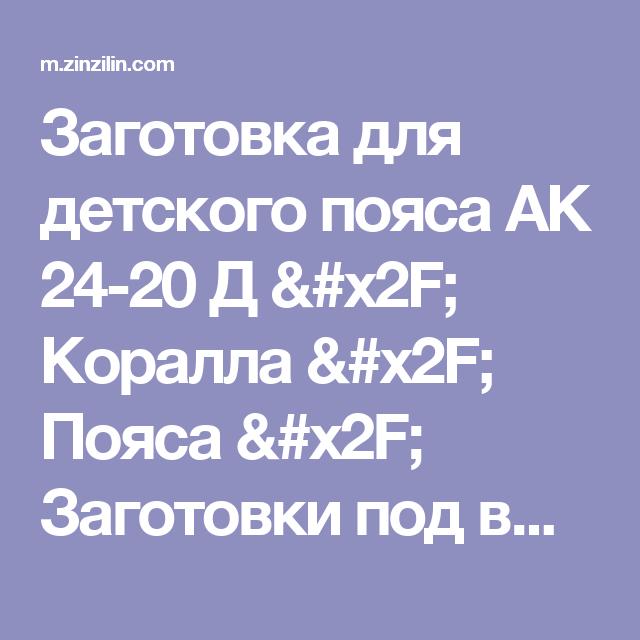 Заготовка для детского пояса АК 24-20 Д / Коралла / Пояса / Заготовки под вышивку бисером или нитками