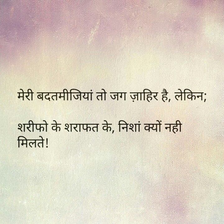 Pin By Anam Siddiqui On Hindi Thoughts Poetry Pinterest Hindi