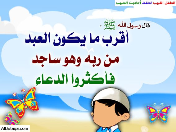 الطفل اللبيب لحفظ أحاديث الحبيب صلى الله عليه وسلم Islam For Kids School Activities Muslim Kids