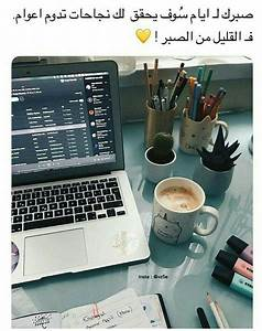 عبارات تحفيزيه للدراسة Image Search Results Study Motivation Quotes Study Quotes Arabic Quotes