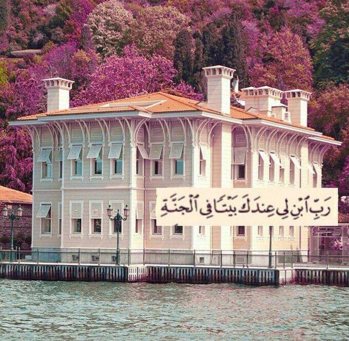 رب ابن لي عندك بيتا في الجنة Mansions Istanbul House