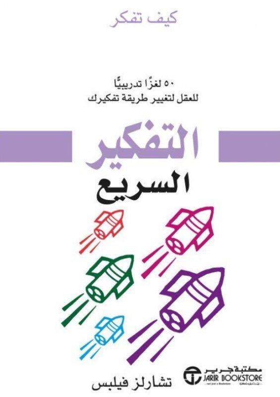 التفكير السريع 50 لغزا تدريبيا للعقل لتغيير طريقة تفكيرك Book Club Books Self Development Books Ebooks Free Books