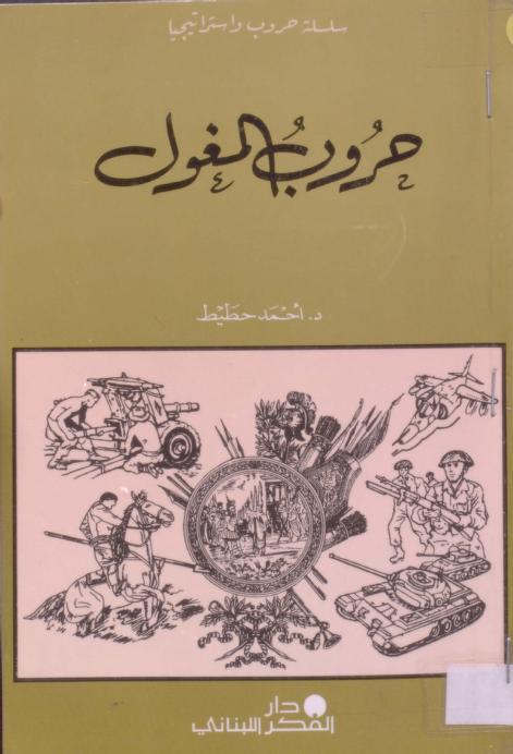 حروب المغول أحمد حطيط Free Download Borrow And Streaming Internet Archive Pdf Books Reading Arabic Books Pdf Books
