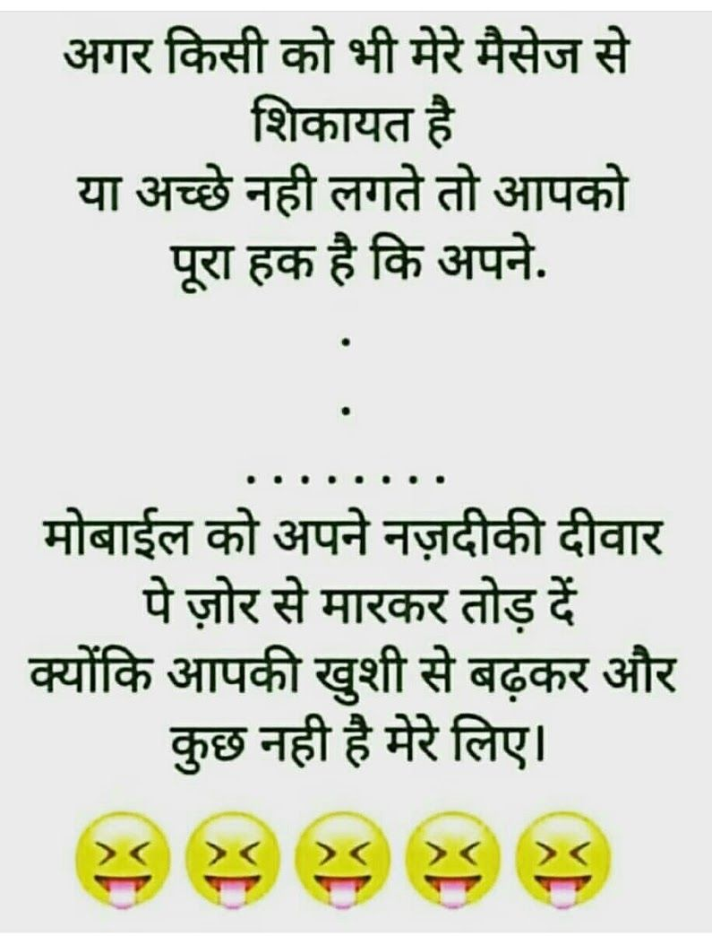 Pin by Madhuahuja on Hindi quotes Friends quotes funny