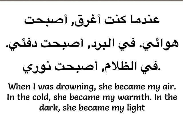 Arabic Poetry Arabic Love Quotes Arabic Words Arabic Poetry Love Poems Arabic