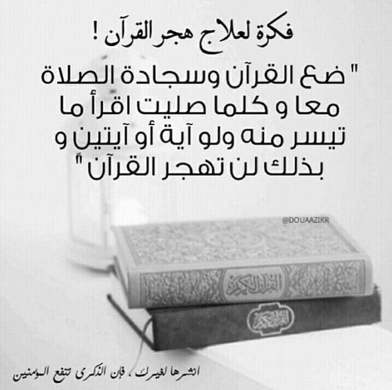 Desertrose القرآن الكريم Holy Quran Listen To Quran Quran