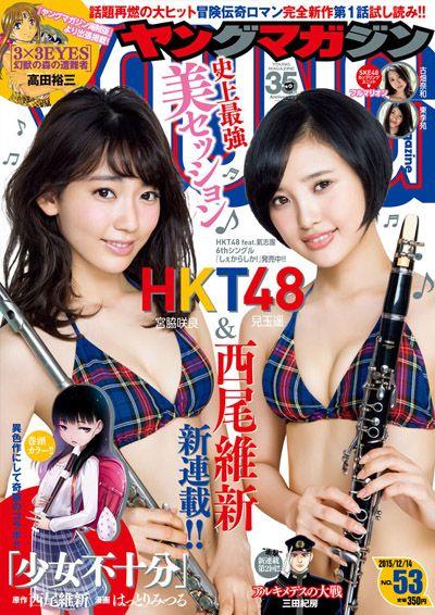 Miyawaki Sakura and Kodama Haruka being Cover Girls of Young Magazine    AKB48 Daily