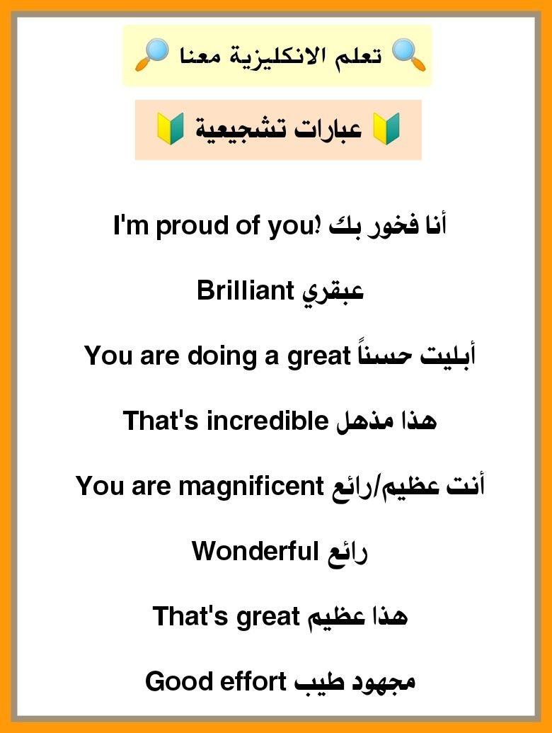 عبارات تشجيعية English Language Learning English Language Learning Grammar English Vocabulary Words