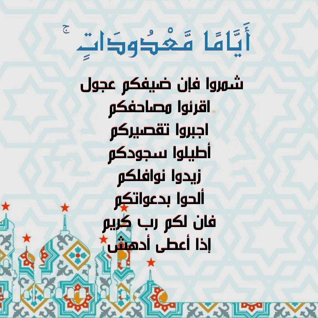 قرآن كريم آية أياما معدودات Ramadan Words Word Search Puzzle