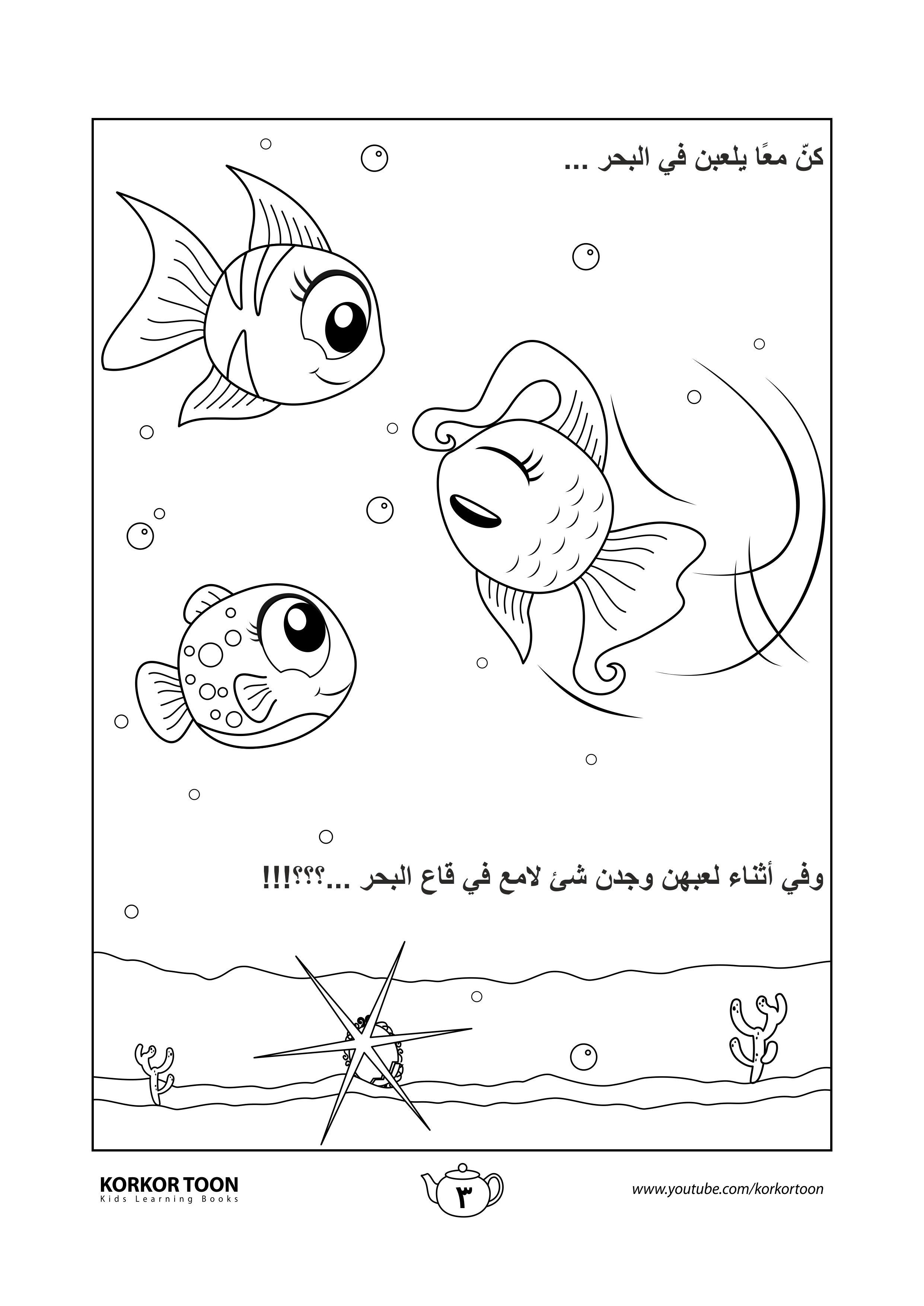 كتاب تلوين قصة السمكة المميزة صفحة 3 In 2021 Coloring Books Books Color