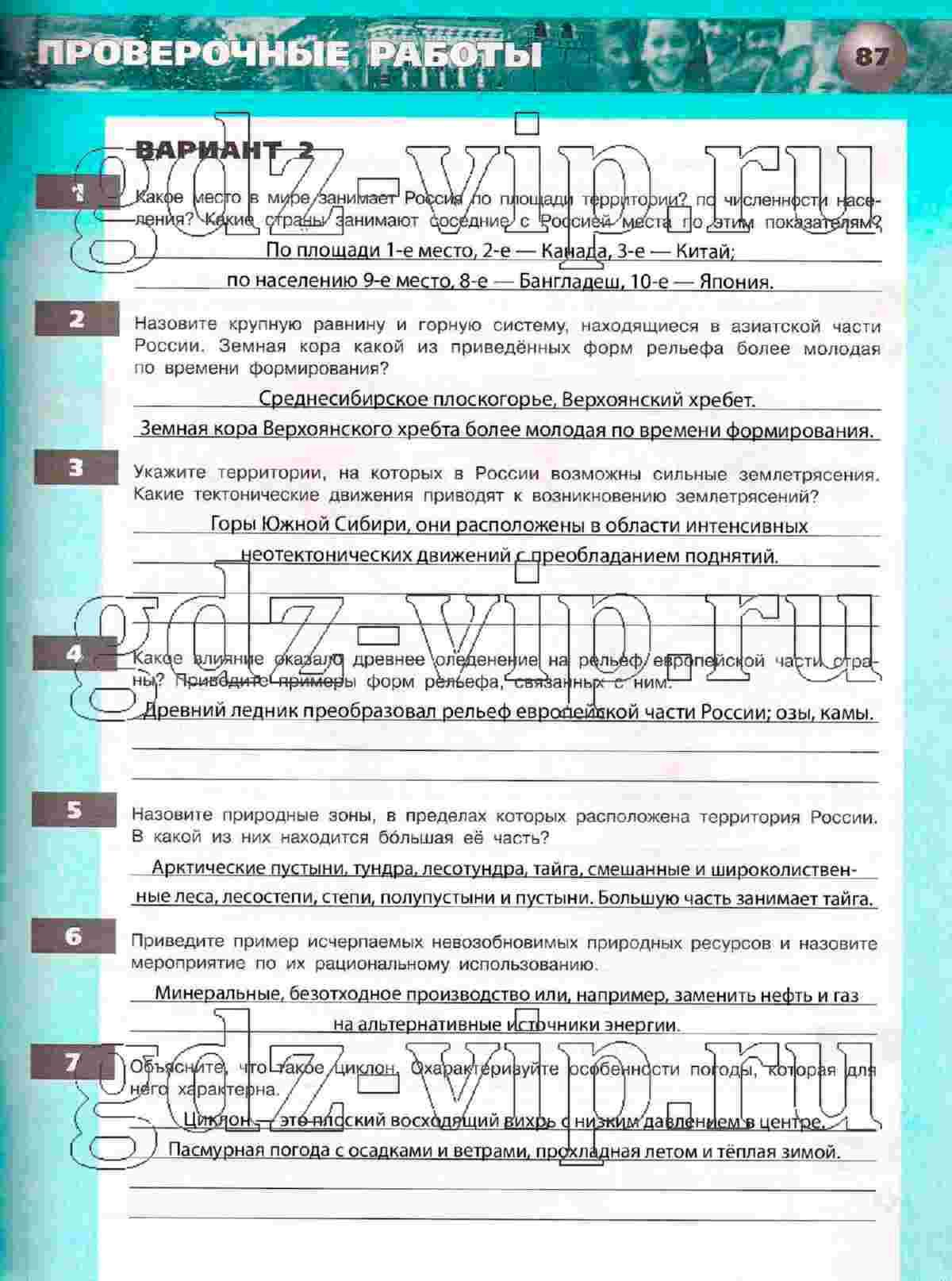 ответы к зачетной тетради по русскому языку 4 класс голубь