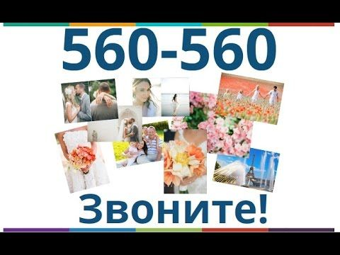 Печать фотографий в Оренбурге - Звоните 560-560 | Печать ...
