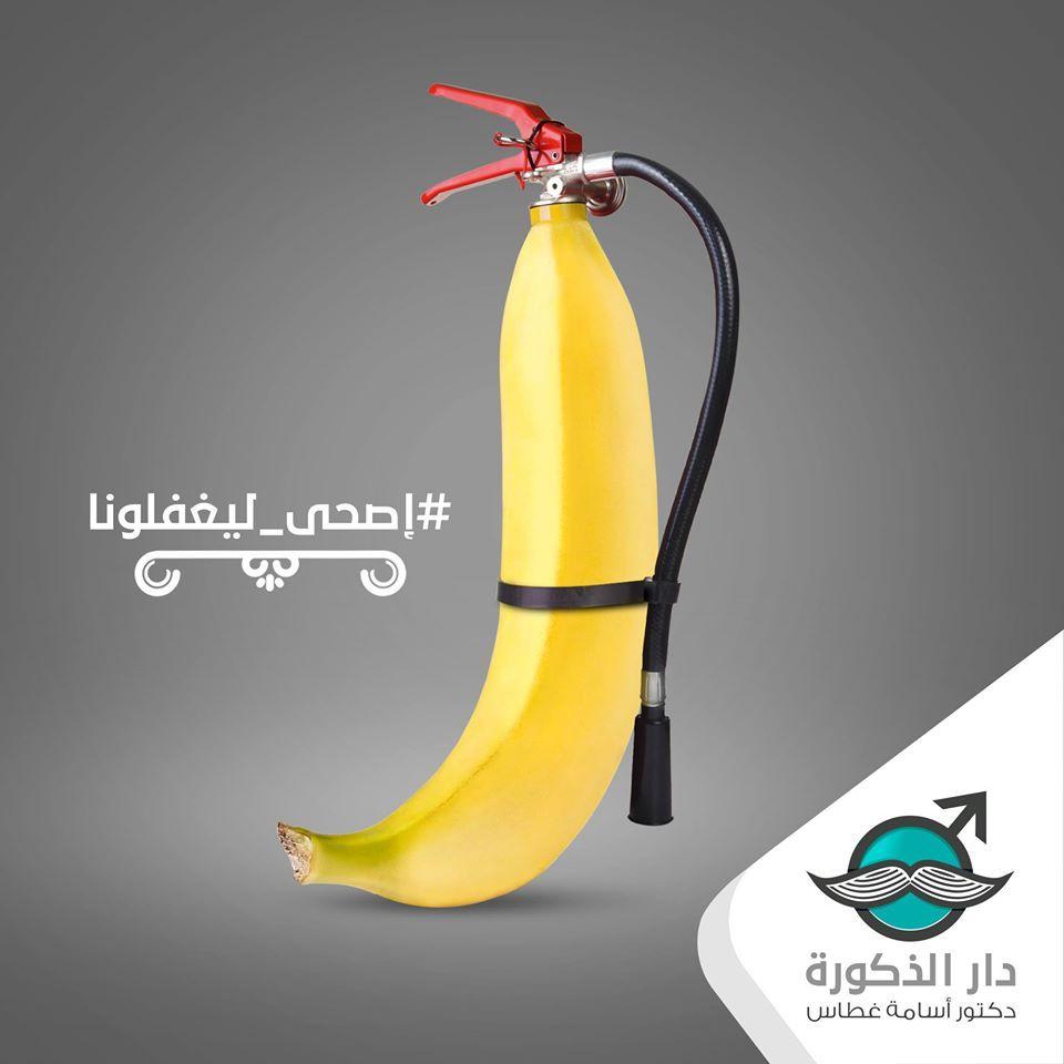 الرغبة راحت فين Banana Fruit Food
