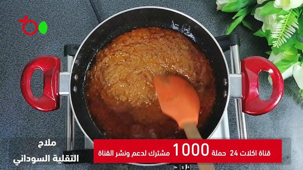 ملاح التقلية السودانية I بامية ايدام سوداني Okra Edam Sudanese Food Desserts Pudding
