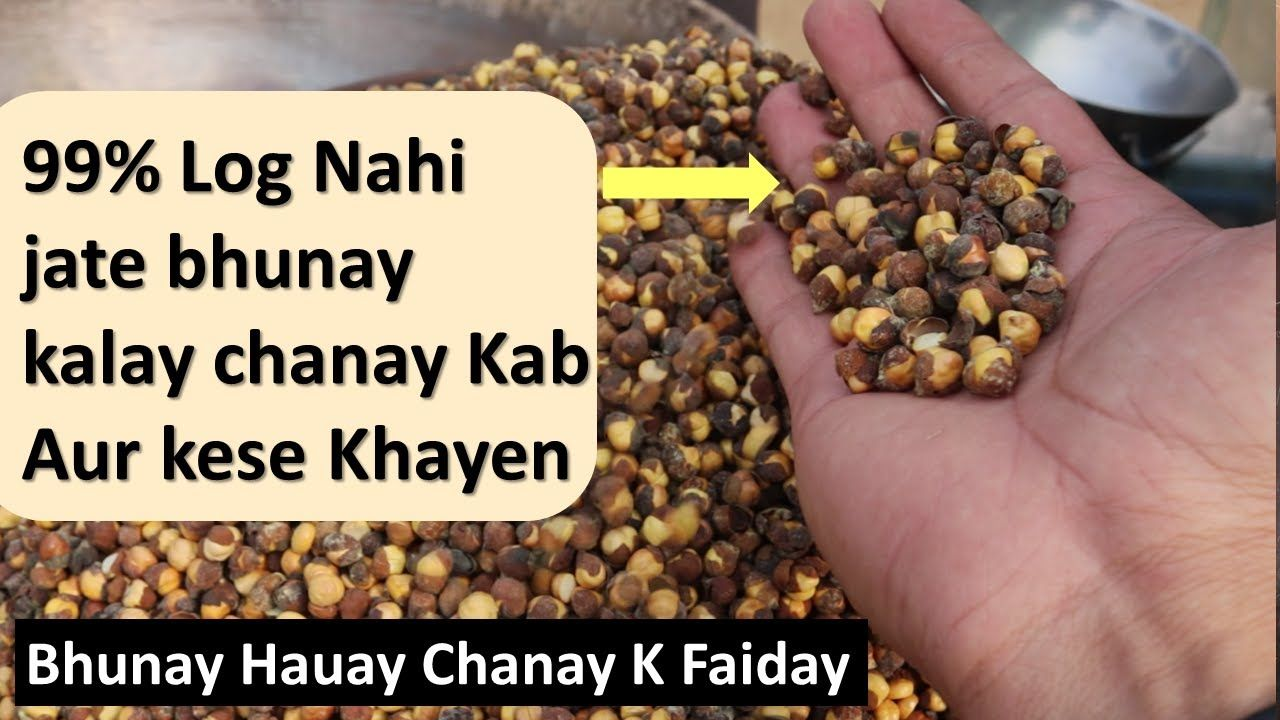 Bhunay Hauay Chanay K Faiday In Urdu Hindi Roasted Chana