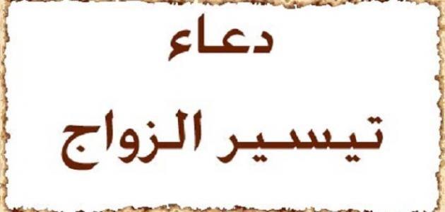 ادعية تيسير الزواج موسوعة موضوع Arabic Calligraphy Calligraphy