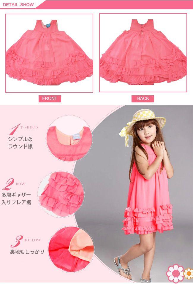 122d303a366a5 uki   フレアワンピース フリフリ ワンピース ピンク 子供ドレス 子供ワンピース ノースリーブ 女の子・キッズ・