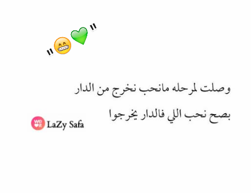 Dz Hhhhhhhh And ههههههههه Image Words Arabic Quotes Quotes