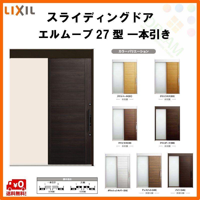 玄関引戸 リクシル エルムーブ 27型 一本引き 本体鋼板仕様 呼称w166