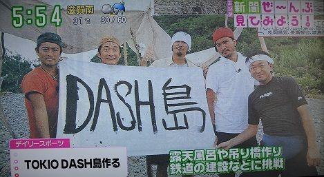 TOKIO #TetsuwanDASH