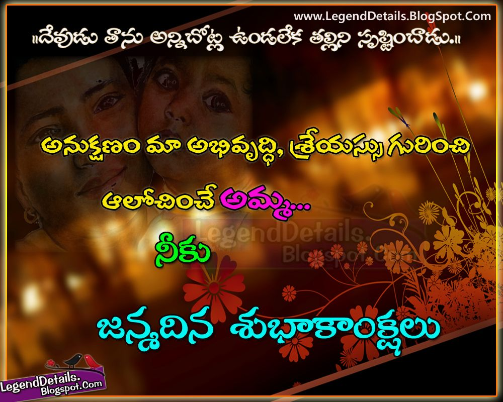 Happy Birthday wishes for Mother in Telugu | Mother quotes in Telugu