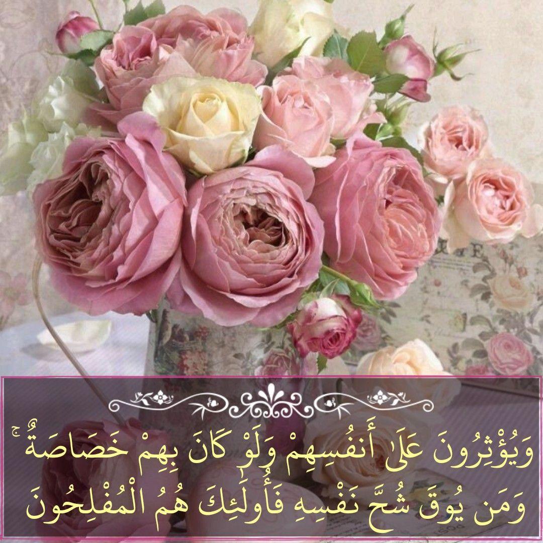 قرآن كريم آية ويؤثرون على أنفسهم Floral Wreath Floral Flowers