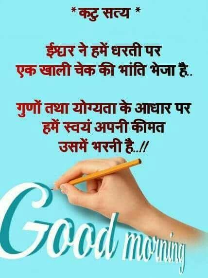Pin by Tirath Garg on Goog mng   Good morning quotes ...