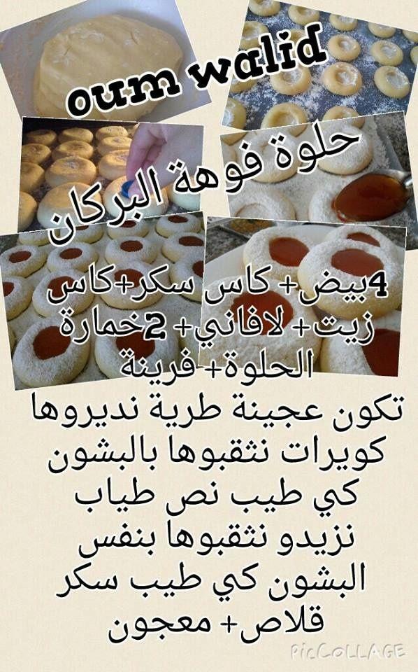 Recette Algérienne, Recette Sale, Gâteaux Et Desserts, Gateaux Marocain,  Gâteau Traditionnel,