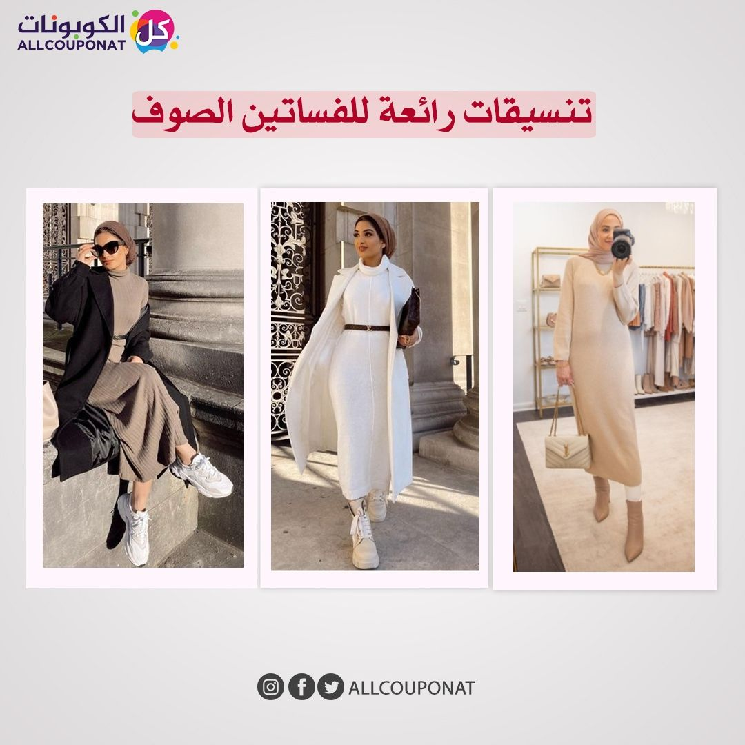تنسيقات رائعة لفساتين الصوف In 2021 Lab Coat Fashion Coat
