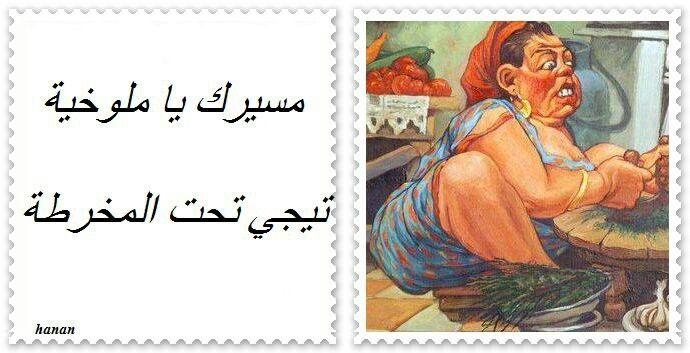 أمثال شعبية ههههههههههههههههههههههه Wisdom Quotes Words Arabic Quotes