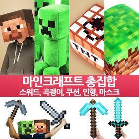 Gmarket - Minecraft/Cushion/Doll/Mask