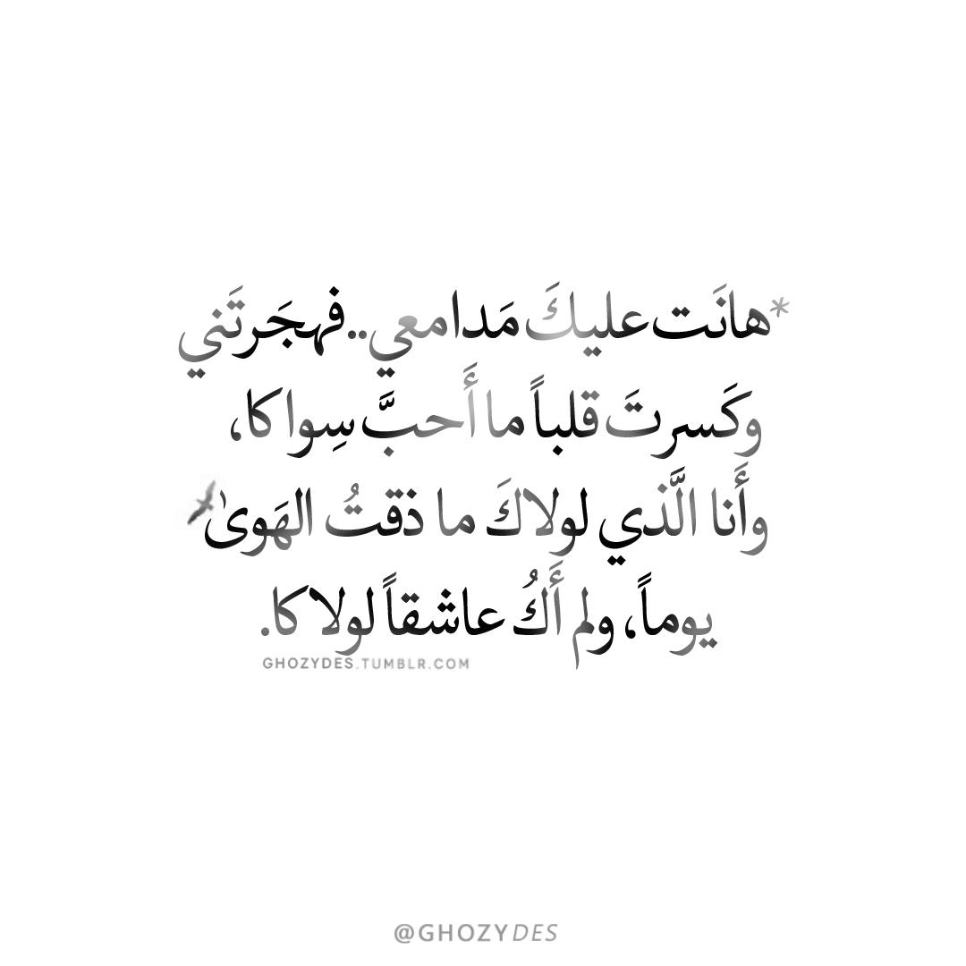 هانت عليك مدامعي Words Quotes Wisdom Quotes Life Pretty Quotes