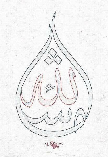 Masallah   HAT- TEZHİP- EBRU-KALİGRAFİ   Pinterest   Diseño árabe ...
