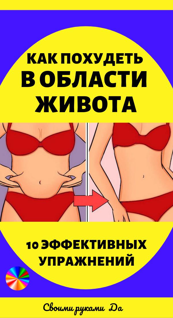 Похудеть Области Живота Упражнения.