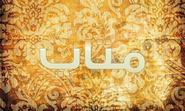 معنى اسم متاب Matab في القاموس العربي اسم متاب مؤنث ي طلقة الكثير على الفتيات فإن هذه الفترة يكون لدى الكثير الرغبة في أختيار أسماء بنات تكون ذات معنى غر Face