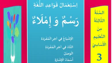 بطاقة نص قراءة تلاميذ المستوى الثاني و الثالث موقع مدرستي