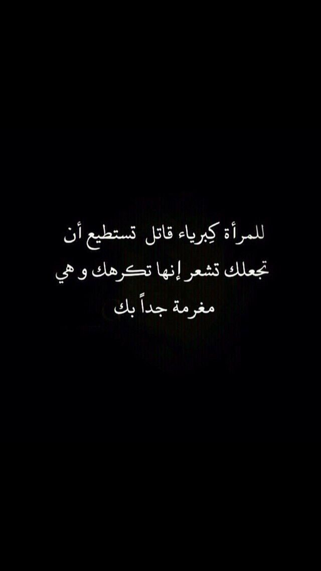 A Woman Has Great Power She Can Make You Feel Like She Hates Your Guts But Actually She Couldn T Be More I Words Quotes Wisdom Quotes Beautiful Arabic Words