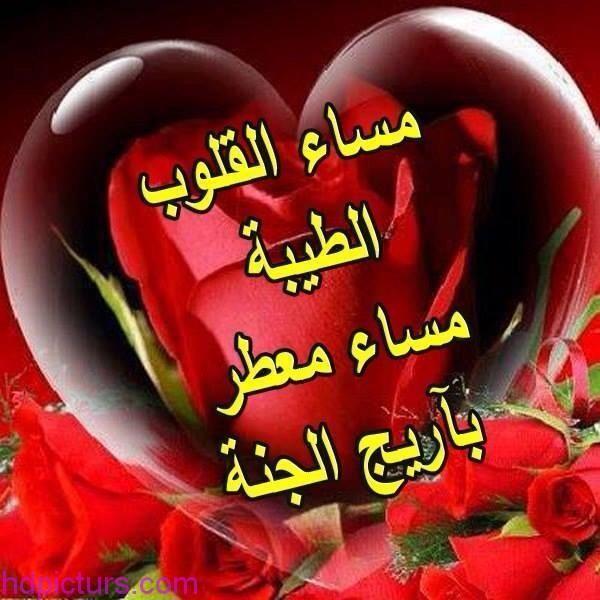 صور مساء الخير 2017 صور مساء الورد روعه مساء الحب ومساء النور Good Evening Photos Good Morning Arabic Good Evening