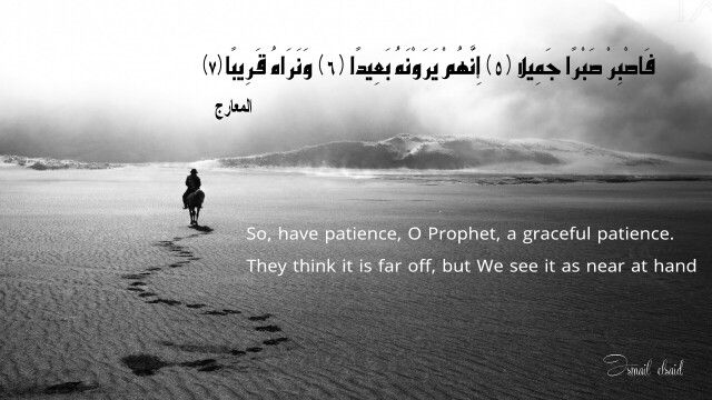 Pin By Hikma Mima On قرآن Having Patience Things To Think About Movie Posters