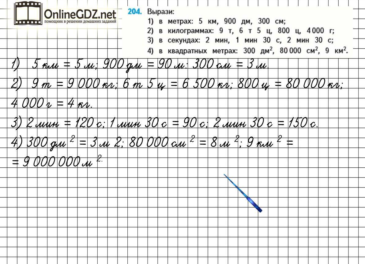 Решебник по математике 4 класс моро степанова