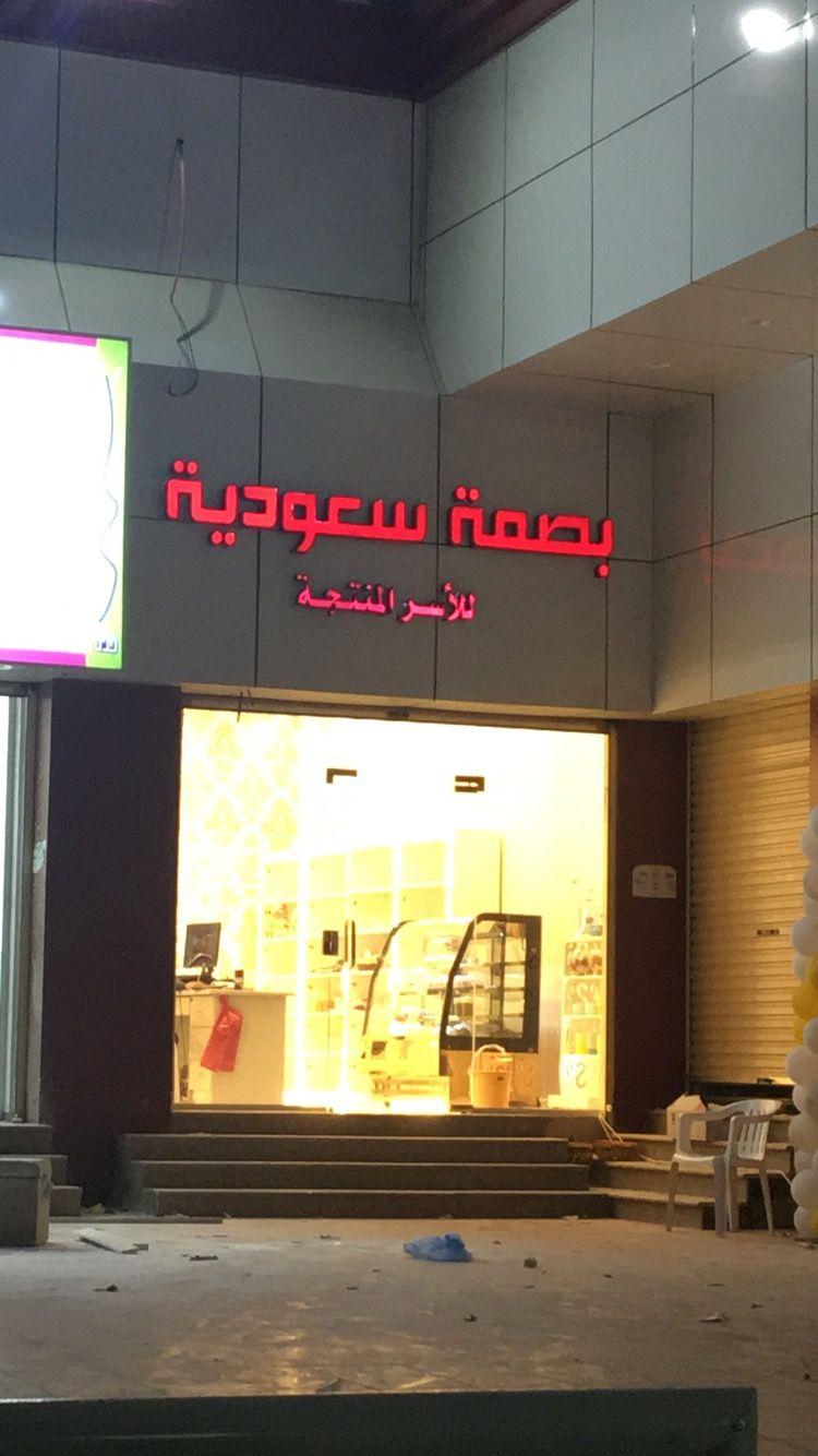 معلومات عن الاإعلان تم افتتاح محل بصمة سعودية للأسر المنتجة بجدة نظامنا لا نؤجر رفوف لكن بنسبة ٢٥ عمولة للمحل ونستقبل جمييع الم Neon Signs Neon Signs